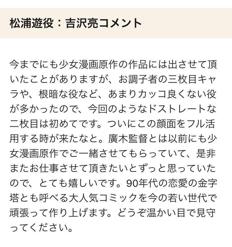 吉沢亮「中学時代は死ぬほどモテました」