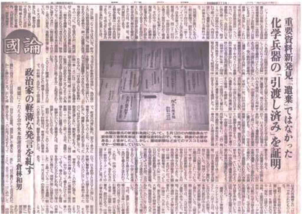 """最も無駄な事業>遺棄化学兵器処理事業で、中国に60兆円ばら撒き。中国にとって処理事業は""""金のなる木"""" - 原発問題"""