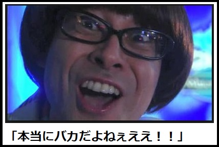 山里亮太 「ライアーゲーム」出演をマネージャーが無断で断っていた