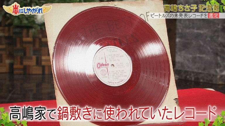 高嶋ちさ子が「鍋敷きに使ってた」ビートルズ幻のレコードを『嵐にしやがれ』で公開 鑑定額は「120万円以上」