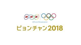 ライブ・動画 | NHKピョンチャンオリンピック