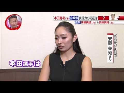 安藤美姫が本田真凛のスケートとジャンプを分析 - YouTube