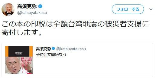 阿部寛、台湾地震に「1000万円寄付」で台湾人から感謝の声が殺到