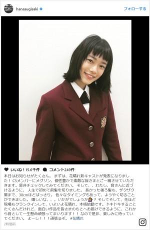 杉咲花、30cmカット&オン眉の新ヘアスタイルに「誰かわからなかった!」の声/2018年2月18日 - エンタメ - ニュース - クランクイン!