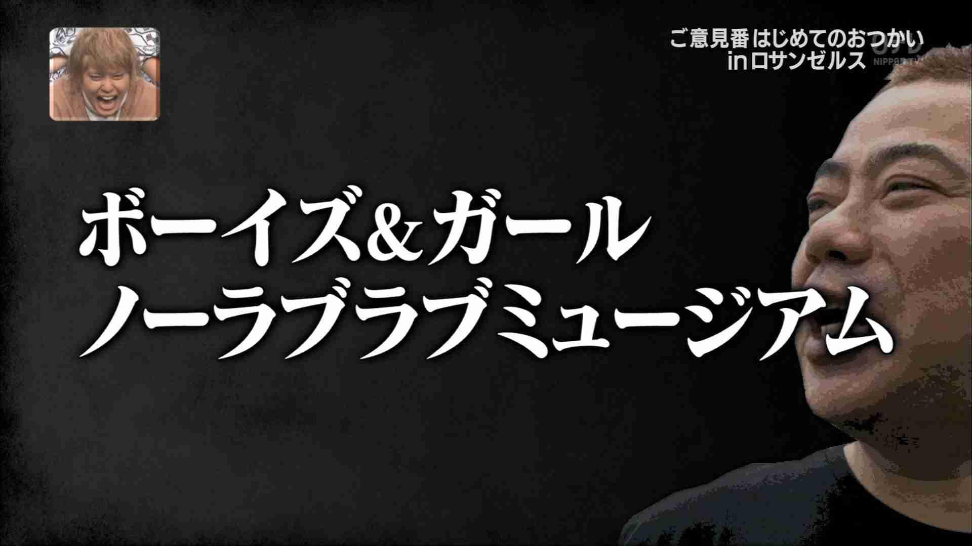 出川哲朗、英会話の極意を熱弁「勉強とハートがあったら最強」