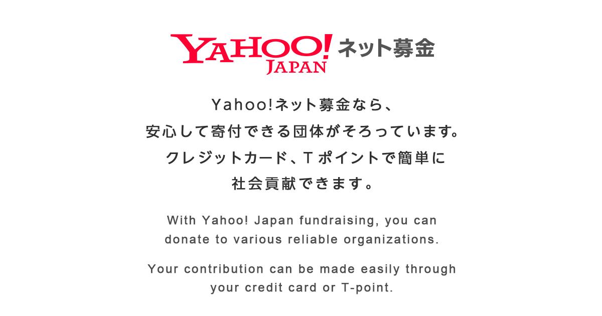 カテゴリー:動物・ペット - Yahoo!ネット募金