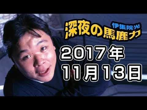 伊集院光 深夜の馬鹿力 2017年11月13日 - YouTube