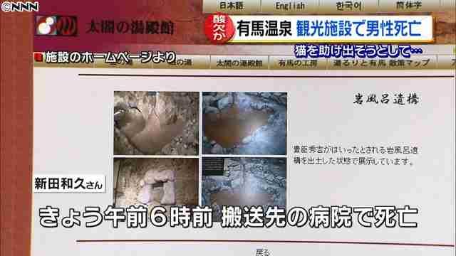 猫助けようと…有馬温泉観光施設で男性死亡