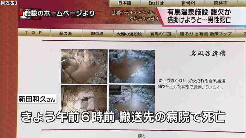 猫助けようと…有馬温泉観光施設で男性死亡|日テレNEWS24