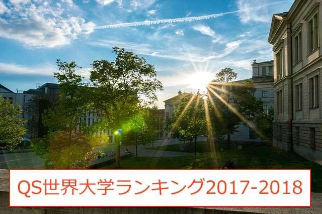 QS世界大学ランキング2017-2018による、世界大学TOP100・アジア大学TOP20・国内大学TOP15 | HOTNEWS(ホットニュース)