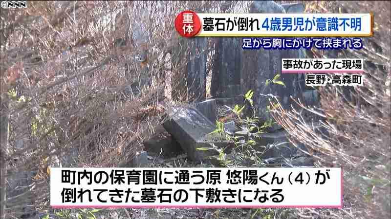 倒れた墓石の下敷きに 4歳男児が意識不明|日テレNEWS24