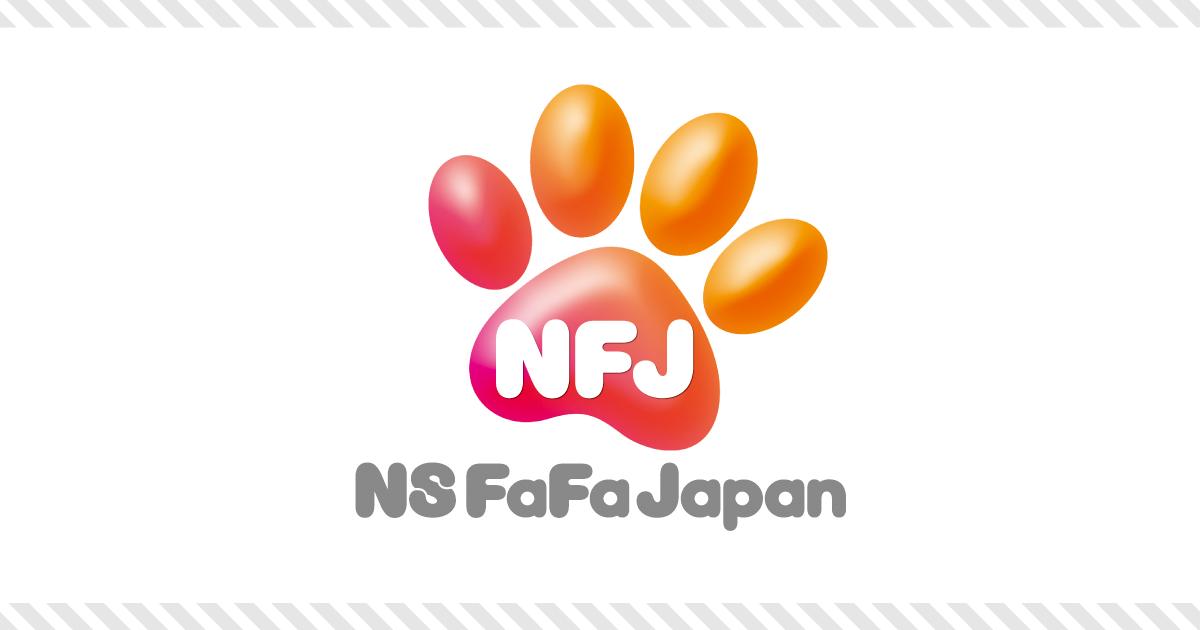 沿革 | NSファーファ・ジャパン株式会社