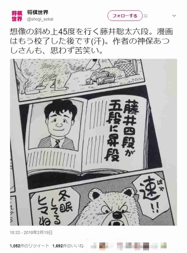 「想像の斜め上45度を行く」「せっかくオビ作ったのに」 藤井聡太六段の昇段スピードに将棋専門誌が悲鳴 | ガジェット通信 GetNews