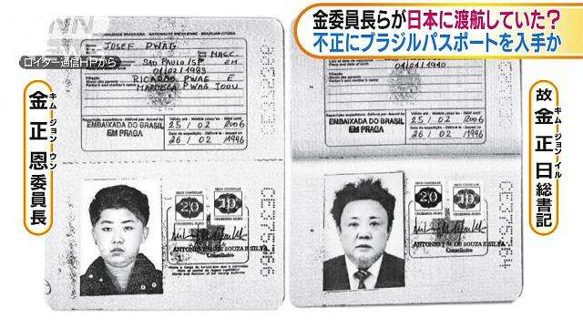 金正日氏と正恩氏 不正パスポートで日本入国?
