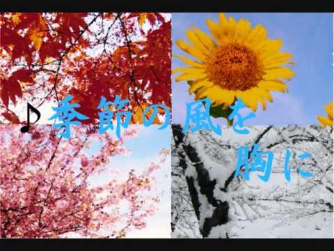 季節の風を胸に「小学校卒業式合唱曲」春夏秋冬それぞれの~フルバージョン 未来へ残せ名曲を!kokindaguitar卒業式に流れたらいい - YouTube