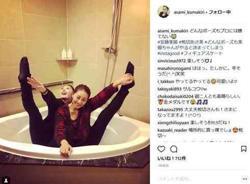 「プロには勝てない」 熊切あさ美、安藤美姫と風呂場でY字バランス