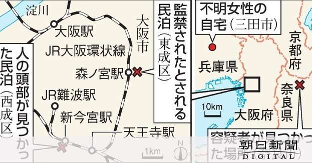 監禁容疑の男、人の頭部遺棄認める 民泊で血液反応も:朝日新聞デジタル