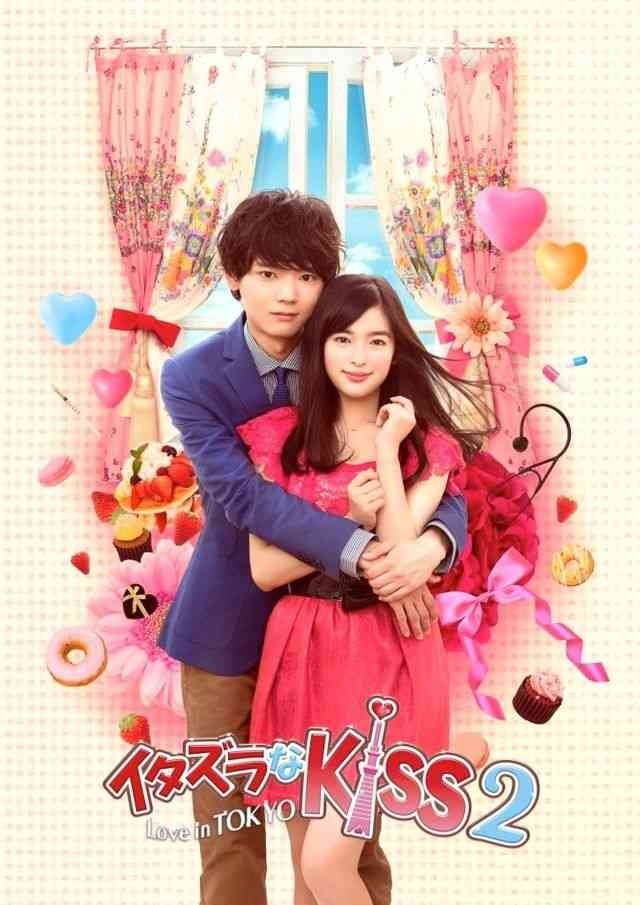 知りたい?『イタズラなKiss2 Love in TOKYO』【キャスト・あらすじ・ネタバレ・感想】 - NAVER まとめ