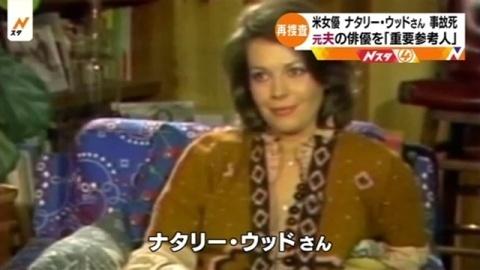 ナタリー・ウッドさん事故死で再捜査、元夫の俳優を「重要参考人」(TBS系(JNN)) - Yahoo!ニュース