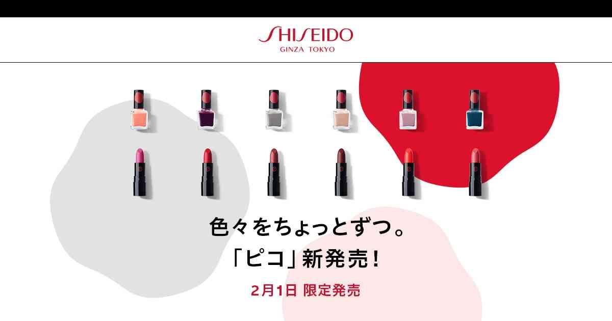 ブランドSHISEIDO ピコシリーズ|オンラインショップ|ワタシプラス/資生堂