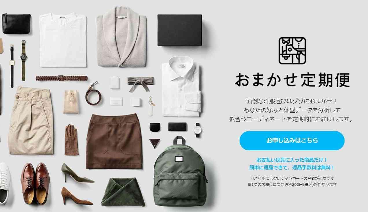 ZOZO、似合う服を定期的に送る「おまかせ定期便」スタート - ITmedia ビジネスオンライン