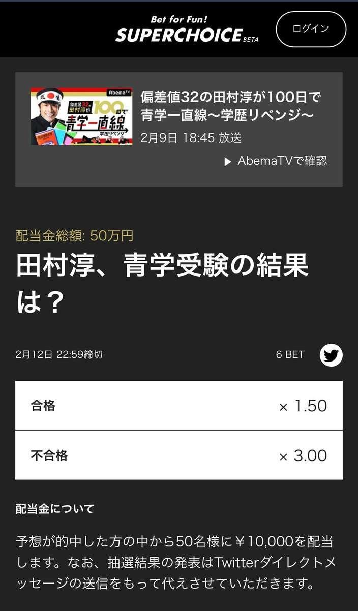 「田村淳、青学受験の結果は?」の賭け企画中止「関係者並びに受験生への配慮が足りていなかった」
