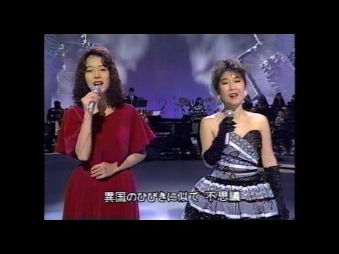 高橋真梨子・中森明菜 1991.4.21 - YouTube