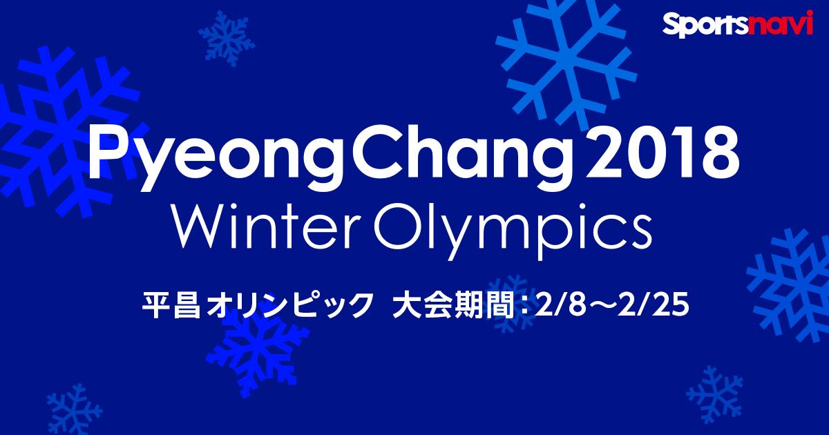 競技結果 - フリースタイルスキー 男子スキースロープスタイル - 平昌(ピョンチャン)冬季オリンピック特集 - スポーツナビ