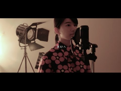 異邦人/Miyu Takeuchi(cover) - YouTube