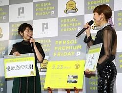 渡辺麻友、今年は運転免許取りたい! 「プレミアムフライデー」1周年イベント