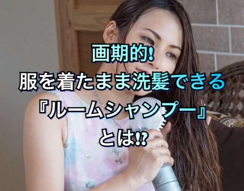 画期的!服を着たまま洗髪できる『ルームシャンプー』とは!? | 大阪守口千林の美容院「 あっくんのヘアケアブログ 」髪と頭皮のお悩み解決!