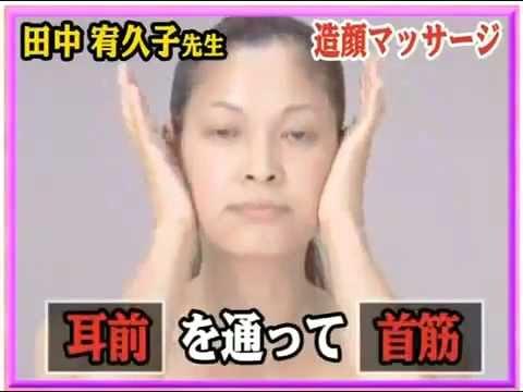 田中宥久子先生による簡単マッサージ!小顔リンパマッサージ - YouTube