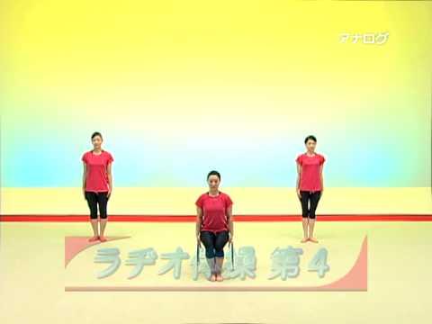 【ラヂオ体操第4】 - YouTube