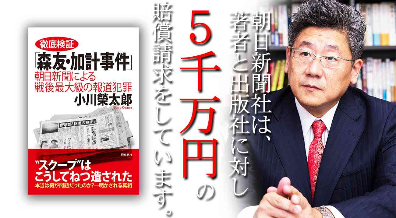 朝日新聞5000万円訴訟の記録