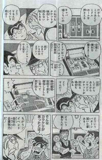 漫画・ゲームから得た豆知識