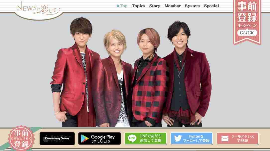 V6の次は…NEWSの実写恋愛ゲーム「NEWSに恋して」登場(岡田有花) - 個人 - Yahoo!ニュース