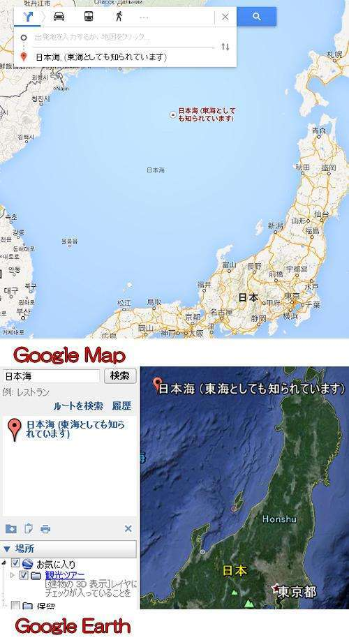 『Google Map』が「日本海」を「東海としても知られています」と表記するように…韓国民団の影響か