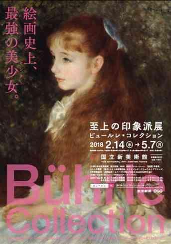 ルノワールの絵画に「最強の美少女(センター)」 展覧会のアイドルなキャッチコピーに賛否