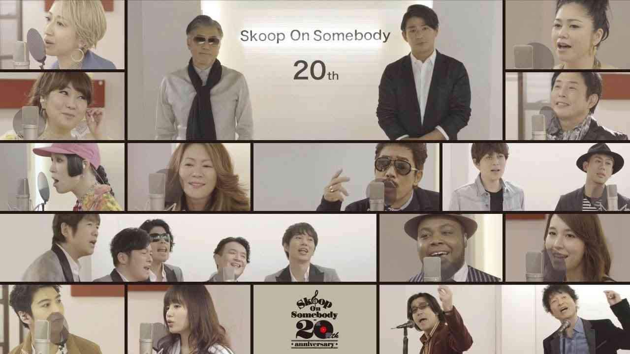 Skoop On Somebody 『sha la la』20years Anniversary Ver. @Skoop_jp - YouTube