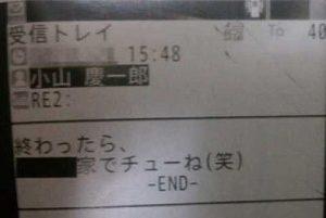 NEWS・小山慶一郎、無許可で「ツアー発表」!「自己顕示欲の塊」と批判噴出