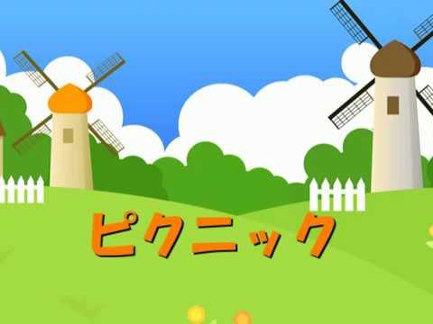 ピクニック(童謡) - YouTube