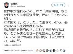 「この国での貧困は絶対に自分のせい」 落語家・桂春蝶が自己責任ツイートで炎上
