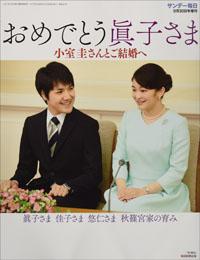 眞子さま小室圭さんとの結婚延期を皇室ウォッチャーが解説 小室さんが辞退の可能性も|ニフティニュース