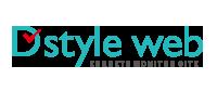 新規アンケートモニター登録|D style web