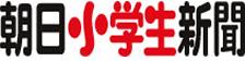 日本も「移民国家」に? | ニュースでジャンケンポン | 朝日小学生新聞 | 朝日学生新聞社 ジュニア朝日