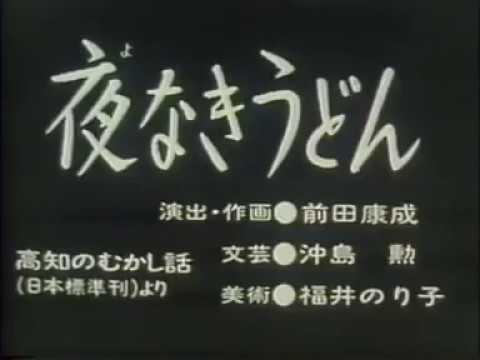 まんが日本昔ばなし 夜なきうどん - YouTube