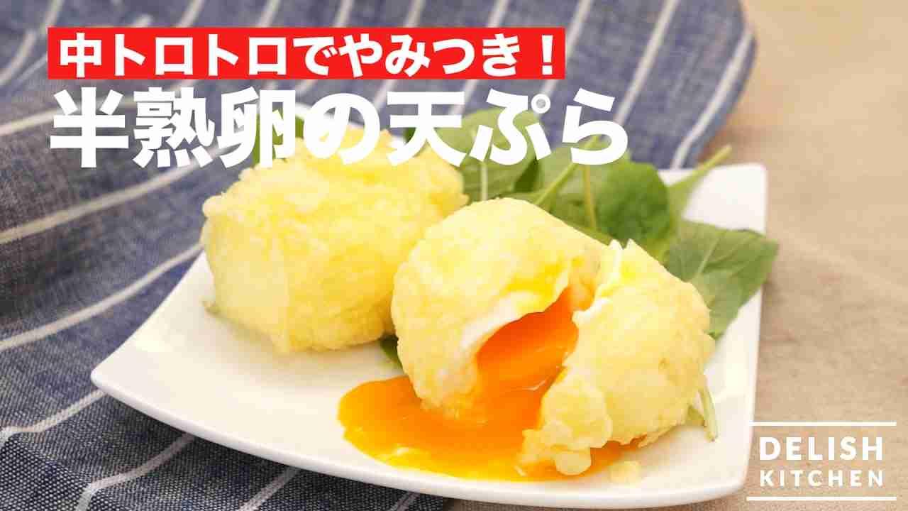 中トロトロでやみつき!半熟卵の天ぷら | How To Make Half-boiled Egg Tempura - YouTube