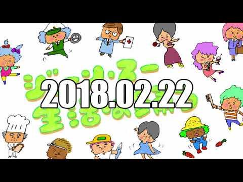 ジェーン・スー 生活は踊る 2018.02.22 - YouTube