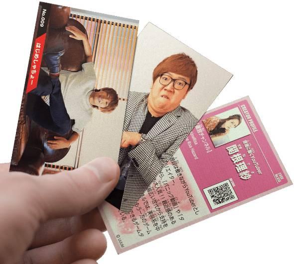 「ユーチューバーチップス」登場!人気YouTuberのカード付き