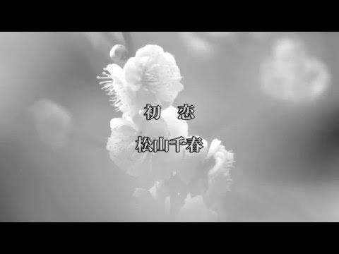 初恋/松山千春 - YouTube